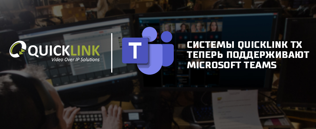 Quicklink TX (Skype TX) теперь поддерживает Microsoft Teams