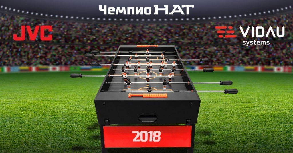 VIDAU на NATEXPO 2018
