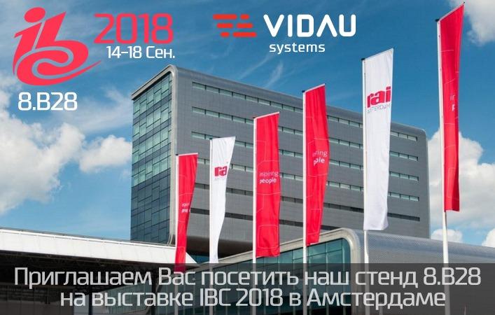VIDAU Systems на IBC 2018