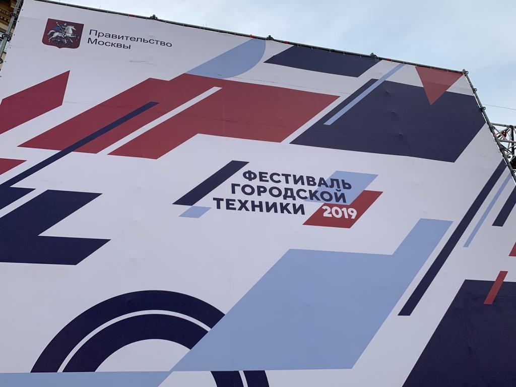 #UHD ПТС производства VIDAU Systems на фестивале городской техники Москвы